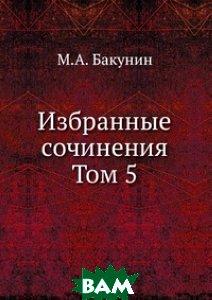 Избранные сочинения Том 5