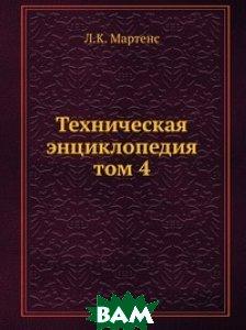 Техническая энциклопедия. том 4