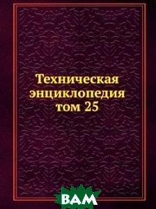 Техническая энциклопедия. том 25