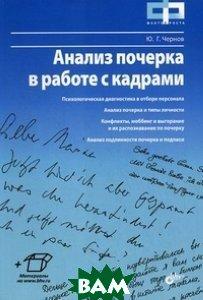 Анализ почерка в работе с кадрами, BHV, Чернов Ю.Г., 978-5-9775-0371-6  - купить со скидкой
