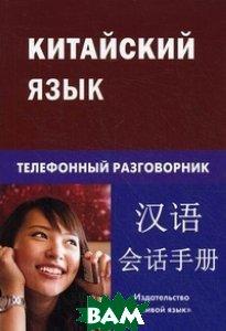 Купить Китайский язык. Телефонный разговорник, Живой язык, Барабошкин Константин Евгеньевич, 978-5-8033-0832-4