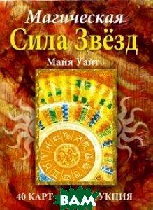 Купить Магическая сила звёзд (40 карт + инструкция), ПОПУРРИ, Уайт Майя, 978-985-15-1758-5