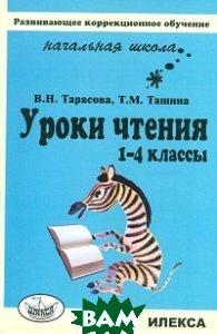Купить Уроки чтения. 1-4 классы, Илекса, Тарасова В.Н., 978-5-89237-284-8