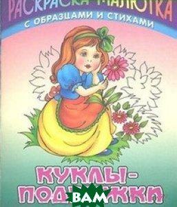 Купить Куклы-подружки, Книжный дом, Кузьмин С., 978-985-17-0740-5
