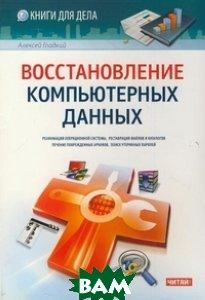 Купить Восстановление компьютерных данных, АСТ, Гладкий А.А., 978-5-4252-0177-5