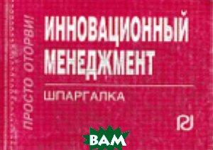 Купить Инновационный менеджмент. Шпаргалка (отрывная), РИОР, 978-5-369-00177-6