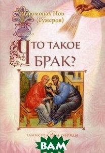 Купить Что такое брак?, Издательство Сретенского монастыря, Иеромонах Иов (Гумеров), 978-5-7533-0517-6