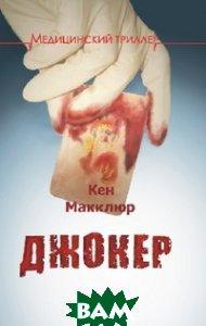 Купить Джокер (изд. 2012 г. ), ВЕЧЕ, Макклюр Кен, 978-5-9533-5834-7