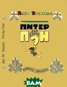 Купить Питер Пэн, Московские учебники, Барри Джеймс Мэтью, 978-5-7853-1343-9