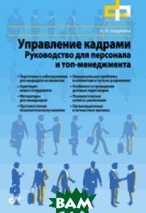 Купить Управление кадрами. Руководство для персонала и топ-менеджмента, BHV, Андреева И.Н., 978-5-9775-0775-2