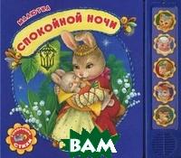 Купить Спокойной ночи! Книжка-игрушка, Азбукварик, 978-5-402-01695-8