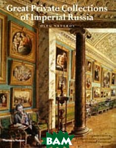 Купить Great Private Collections of Imperial Russia, Hudson, Oleg Neverov, 978-0-500-51182-4