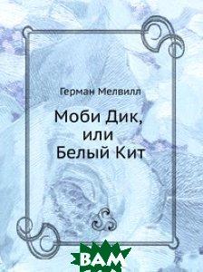 Купить Моби Дик, или Белый Кит. Повести. Рассказы, Азбука-Аттикус, Герман Мелвилл, 978-5-389-08131-4