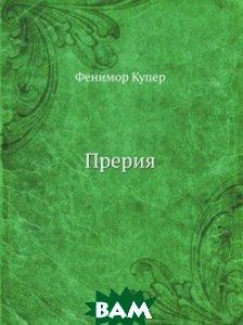 Купить Прерия (изд. 2011 г. ), Книга по Требованию, Фенимор Купер, 978-5-4241-3324-4