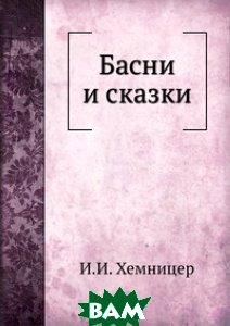 Купить Басни и сказки, Книга по Требованию, И.И. Хемницер, 978-5-8795-8833-0