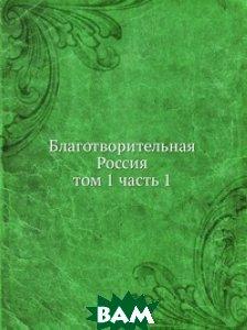 Благотворительная Россия. том 1 часть 1