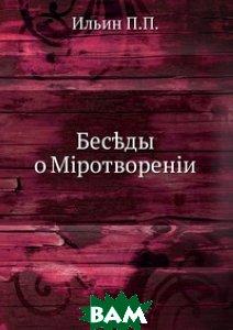 Купить Беседы о миротворении, Книга по Требованию, П. П. Ильин, 978-5-458-11806-4
