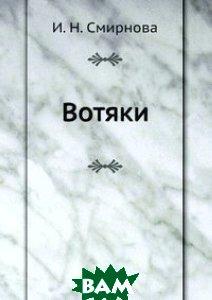 Купить Вотяки., Книга по Требованию, И. Н. Смирнова, 978-5-458-06518-4