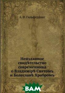 Неизданное свидетельство современника о Владимiре Святомъ и Болеславе Храбромъ