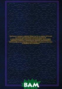 Купить Протокол годового собрания Общества 26-го апреля 1879 года. с семью приложениями (описание рукописей и книгохранилищ, извлечения из рукописей, монографии, сведения и заметки о памятниках древней пись, Книга по Требованию, 978-5-458-13190-2