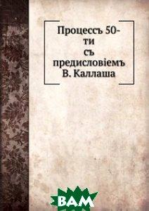 Купить Процесс 50-ти. с предисловием В. Каллаша, Книга по Требованию, 978-5-458-10331-2