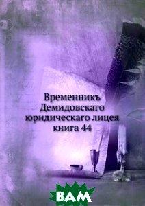 Купить Временник Демидовского юридического лицея. книга 44, Книга по Требованию, 978-5-458-13520-7