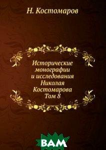 Купить Исторические монографии и исследования Николая Костомарова. Том 8, Книга по Требованию, Н. Костомаров, 978-5-458-13555-9