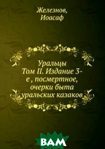 Уральцы. Том II. Издание 3-е , посмертное, очерки быта уральских казаков