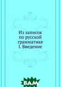 Купить Из записок по русской грамматике. I. Введение, Книга по Требованию, Потебня, 978-5-458-08701-8