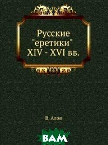 Русские еретики XIV - XVI вв.