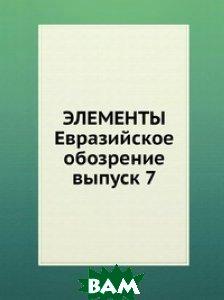 ЭЛЕМЕНТЫ. Евразийское обозрение выпуск 7