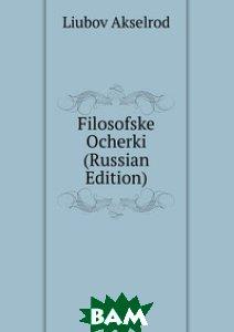 Filosofske Ocherki (Russian Edition)