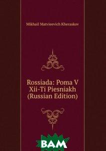 Rossiada: Poma V Xii-Ti Piesniakh (Russian Edition)