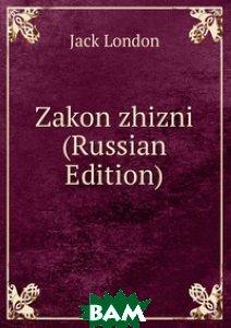 Купить Zakon zhizni (Russian Edition), Книга по Требованию, Jack London, 978-5-8769-1716-4