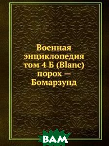 Купить Военная энциклопедия. том 4 Б (Blanc) порох Бомарзунд, ЁЁ Медиа, 978-5-8795-8803-3