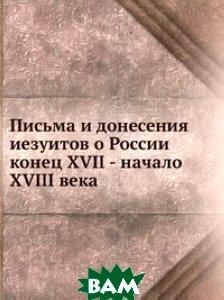 Купить Письма и донесения иезуитов о России. конец XVII - начало XVIII века, ЁЁ Медиа, 978-5-8795-8824-8