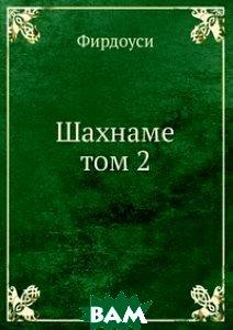 Купить Шахнаме. том 2, ЁЁ Медиа, Фирдоуси, 978-5-8795-8873-6