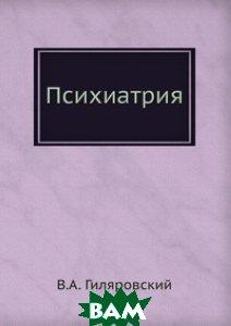 Купить Психиатрия, ЁЁ Медиа, В.А. Гиляровский, 978-5-8795-8924-5