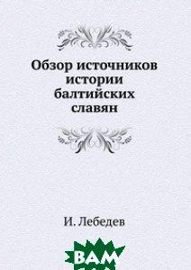 Обзор источников истории балтийских славян
