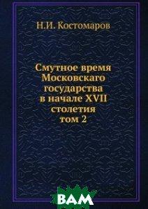 Смутное время Московскаго государства в начале XVII столетия. том 2