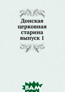 Купить Донская церковная старина. выпуск 1, ЁЁ Медиа, 978-5-8795-9052-4
