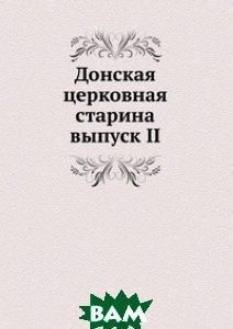 Купить Донская церковная старина. выпуск II, ЁЁ Медиа, 978-5-8795-9053-1
