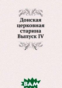 Купить Донская церковная старина. Выпуск IV, ЁЁ Медиа, 978-5-8795-9054-8