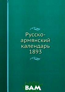 Русско-армянский календарь. 1893