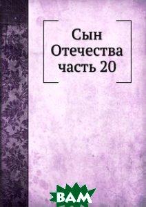 Купить Сын Отечества. часть 20, ЁЁ Медиа, 978-5-8795-9090-6