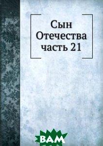 Купить Сын Отечества. часть 21, ЁЁ Медиа, 978-5-8795-9091-3