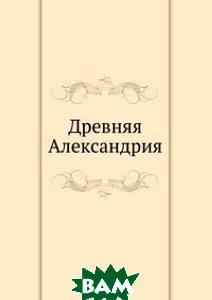 Купить Древняя Александрия, ЁЁ Медиа, 978-5-8795-9270-2