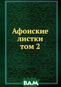 Купить Афонские листки. том 2, ЁЁ Медиа, 978-5-8795-9284-9