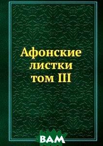 Купить Афонские листки. том 3, ЁЁ Медиа, 978-5-8795-9290-0