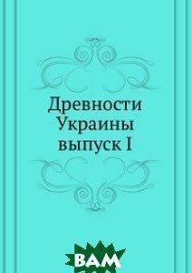 Древности Украины. выпуск I